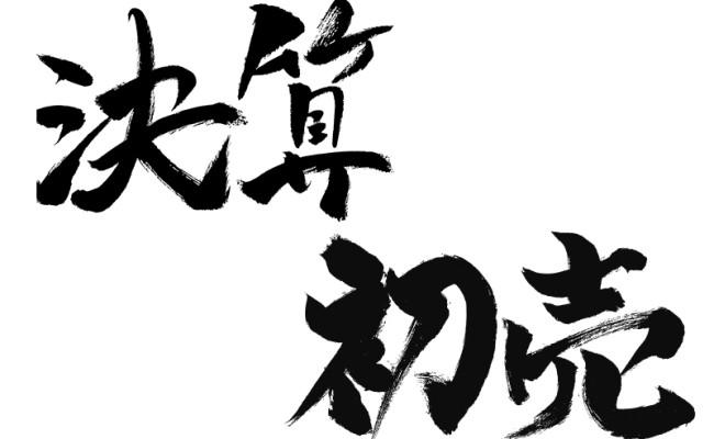 product_fude_800_03